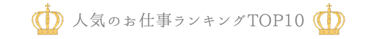 人気のお仕事ランキングロゴ